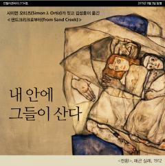 Cover of Korean translation of From Sand Creek by Simon Ortiz, translated by Seong-Hoon Kim